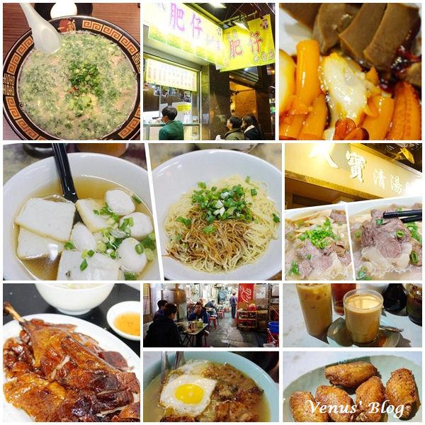 【序】一個人的香港四天三夜之旅、香港道地小吃一晚六攤、中環摩天輪、元朗吃燒鵝