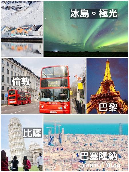 【序】歐洲自助旅行45天 行程+費用大公開 (冰島、倫敦、法國、義大利、西班牙)