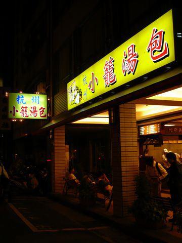 【台北】杭州小籠湯包