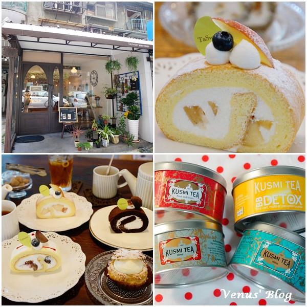 【台北下午茶推薦】Tasweet手作燒菓子、日雜風情小店、蛋糕捲無敵好吃 + 選用法國頂級時尚茶品牌KUSMI TEA (初訪+二訪)