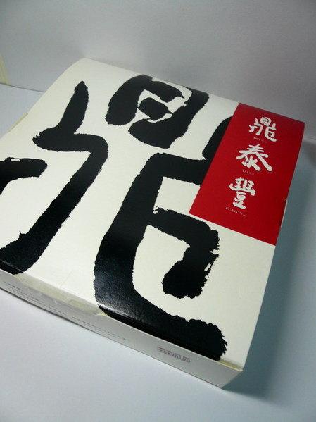 【台北】鼎泰豐月餅
