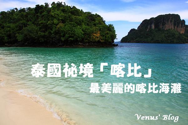 【泰國喀比】喀比出海遊(上) 浮潛、海灘戲水