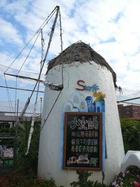 【台北】Skiff 小艇 地中海主題餐廳