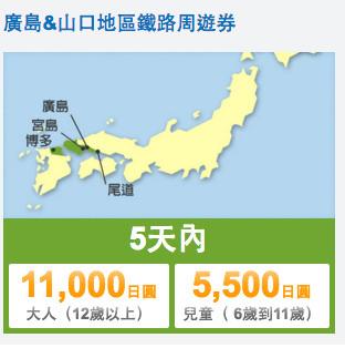 08JR西日本廣島山口地區鐵路周遊券01