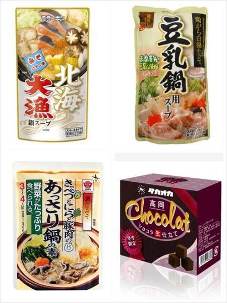 【試吃】牡丹峰高湯包、增屋野菜味噌鍋、高岡冬季限定巧克力