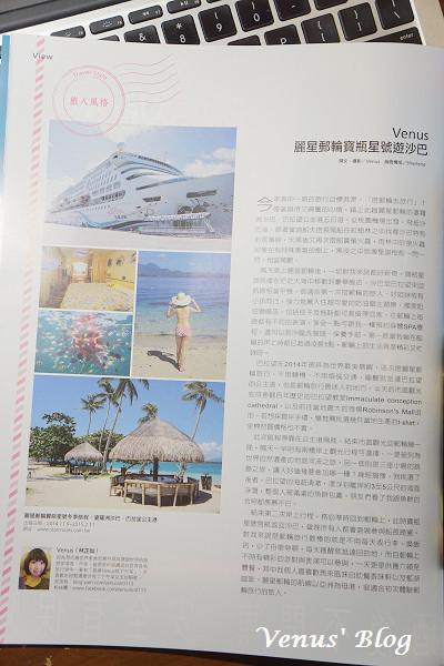 【雜誌】 az旅遊生活 12月號/2014 第141期:麗星郵輪寶瓶星號遊沙巴