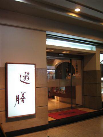 【台北八條通】遊膳日本料理