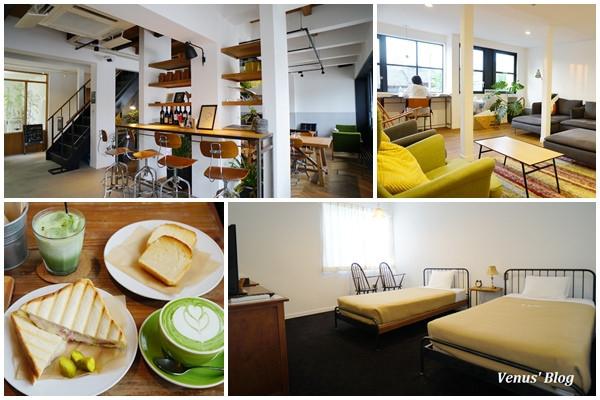 【京都平價住宿推薦】The Lower East Nine Hostel 下東九青年旅館 – 新開時尚青年旅館、就像住在咖啡館裡、地下鐵九条站1分鐘