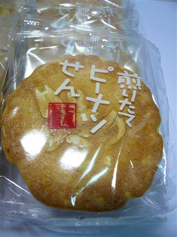 【日本】燒菓子