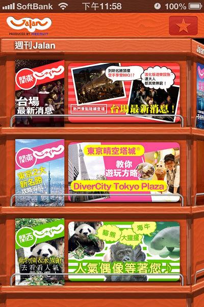 【邀稿】好用的免費日本旅遊資訊app推薦:週刊Jalan app