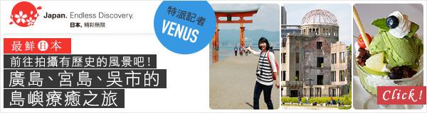 前往拍攝有歷史的風景吧!廣島、宮島、吳市的島嶼療癒之旅|日本旅遊活動 VISIT JAPAN CAMPAIGN