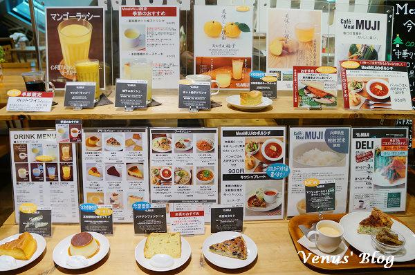 【大阪咖啡館推薦】MUJI CAFE&MEAL 無印良品咖啡館 – 大推午間輕食午餐、女孩們會喜歡的輕食料理 @難波站地下街
